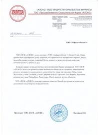 ТОО «ПСФ «АЛОНС»