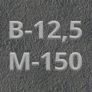 Бетон М-150/В-12,5