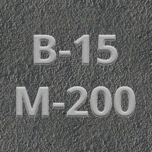 Бетон М200/ В15