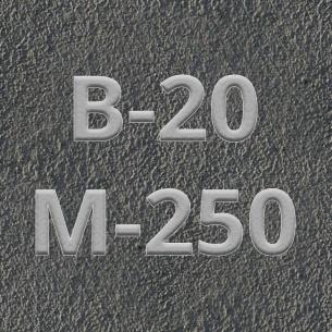 Бетон М-250/В-20