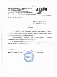 """ТОО """" ДРСУ-8"""""""